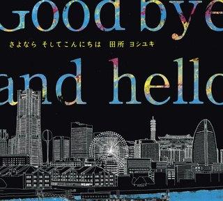 さようならこんにちは.jpg